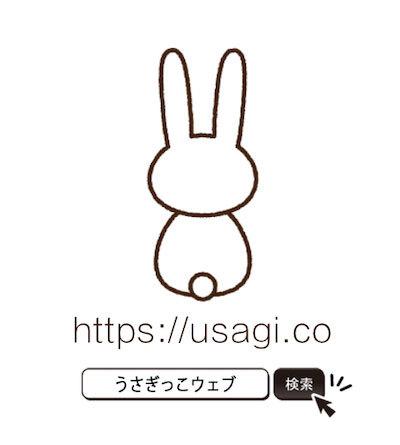 スマホで見やすく検索されやすいHPで売り上げアップ!<うさぎっこ Webサービス>_a0293265_15273297.jpg