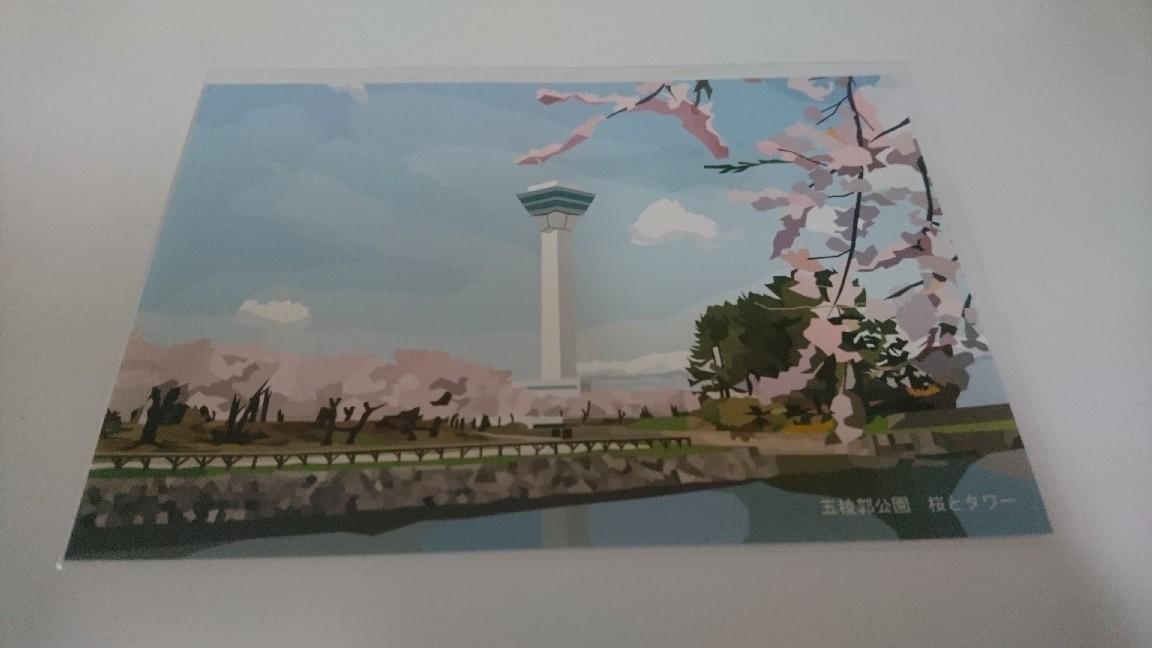 函館観光絵はがき桜シリーズ_b0106766_20395722.jpg