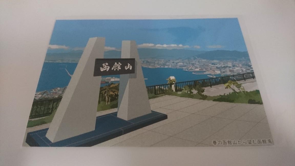 函館観光絵はがき桜シリーズ_b0106766_20395771.jpg