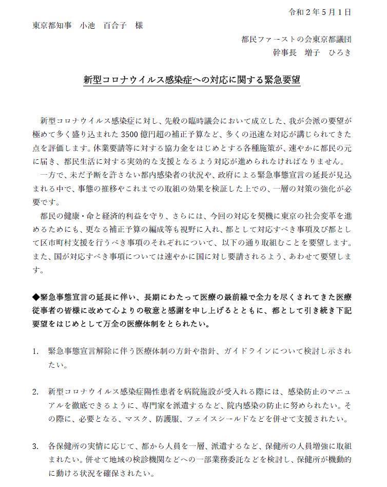 22回目の新型コロナ対策緊急要望_f0059673_22402456.jpg