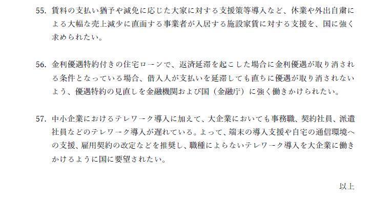 22回目の新型コロナ対策緊急要望_f0059673_22403360.jpg