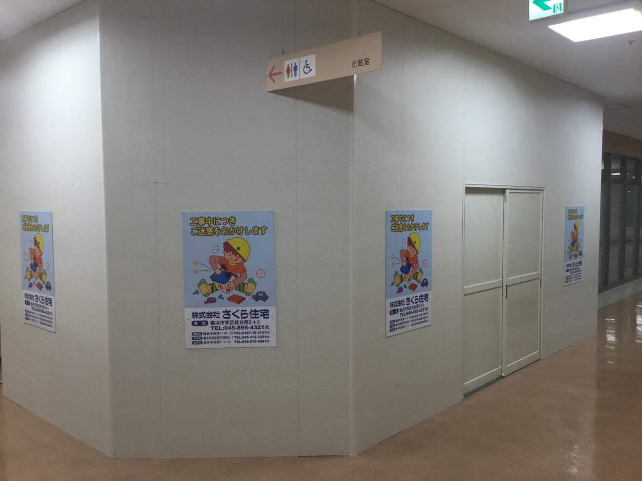 戸塚店(新店)改装工事スタートいたしました。_e0190287_19224925.jpg