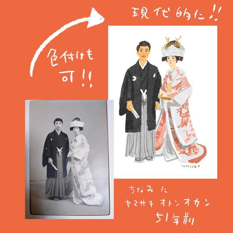 ヤマサキ堂のデジタル似姿絵_e0022403_08041762.jpg