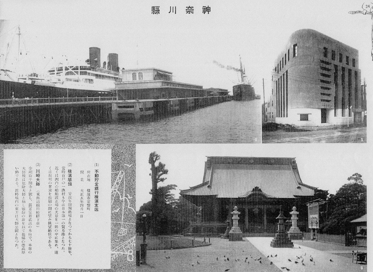 不動貯金銀行横浜支店(建築家・関根要太郎作品研究)_f0142606_10371999.jpg