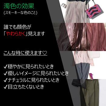似合う色と苦手色では こんなに見え方が違う!! さすがパーソナルカラーはすごいです♡_f0249610_11201493.jpeg