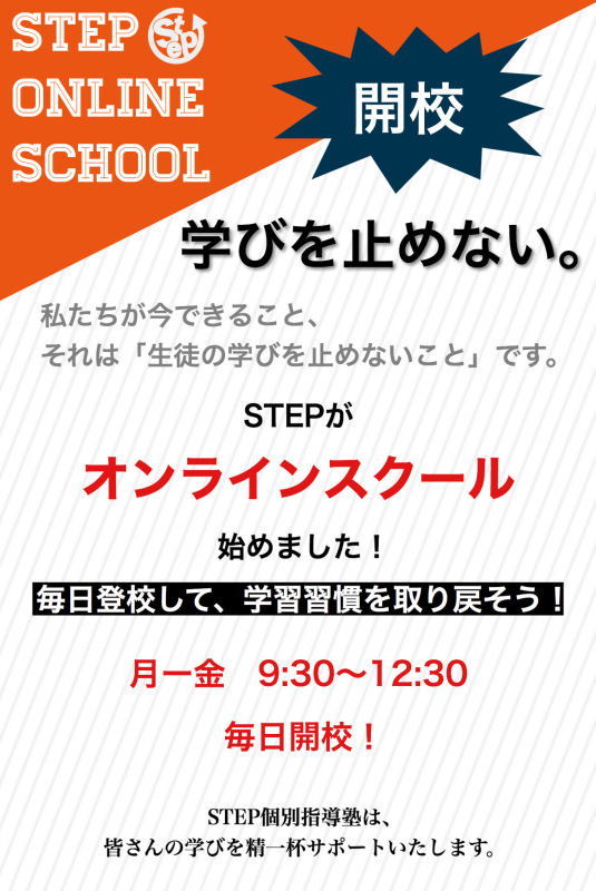 STEPオンラインスクールの開校について 5月11日(月)~_b0219726_13050982.jpg