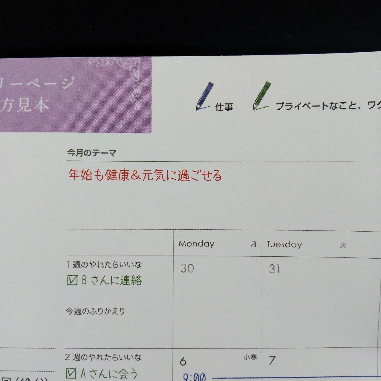 200801 新暦8月「今月のテーマ」を手帳に書こう!_f0164842_15134570.jpg