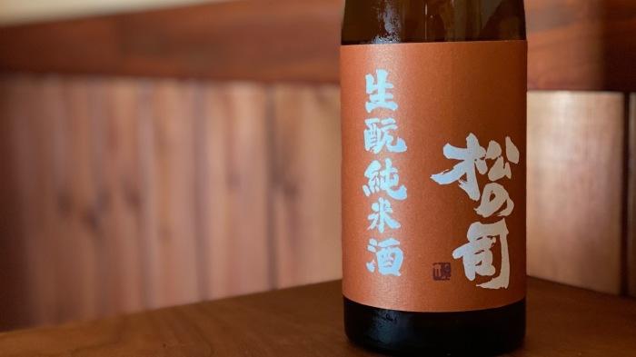『松の司のきき酒部屋 Vol.4』_f0342355_17132533.jpeg