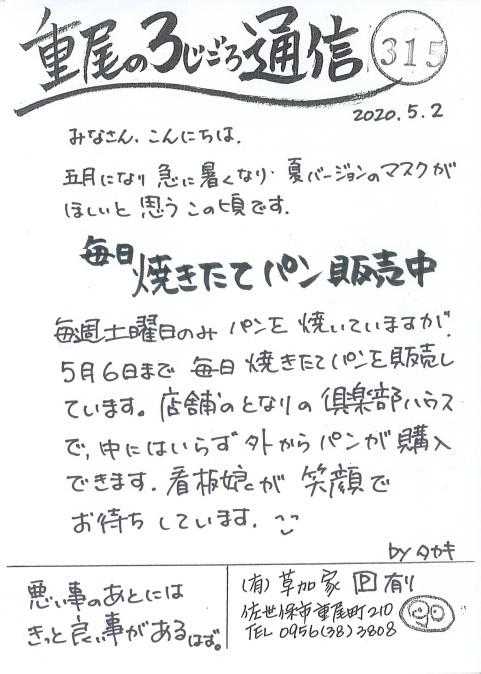 重尾の3じごろ通信 No.315_e0196258_09304667.jpg
