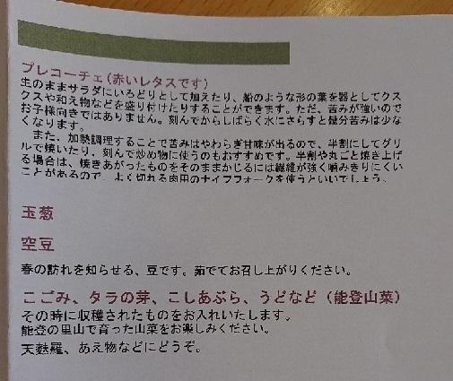 お取り寄せ 能登のお野菜_a0264383_10542927.jpg