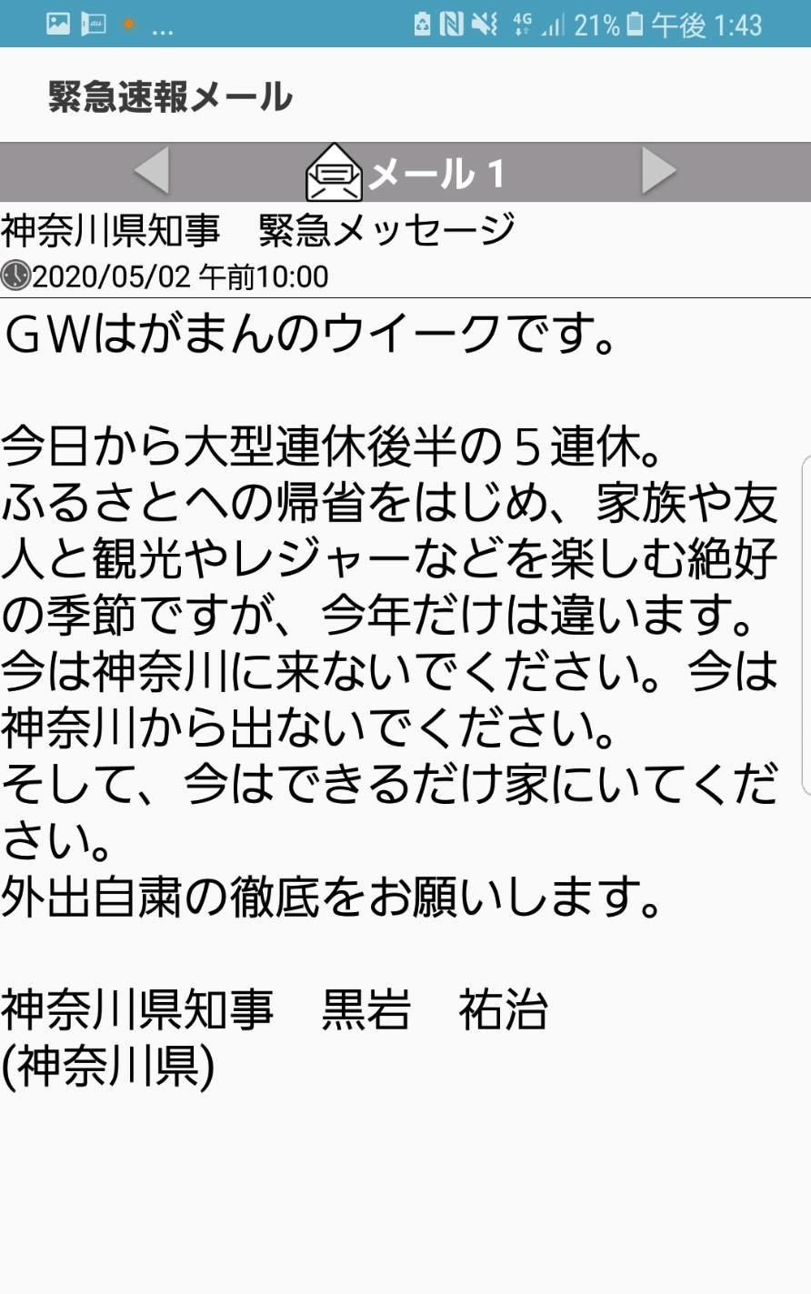 がまんうぃーく_c0369492_13464951.jpg
