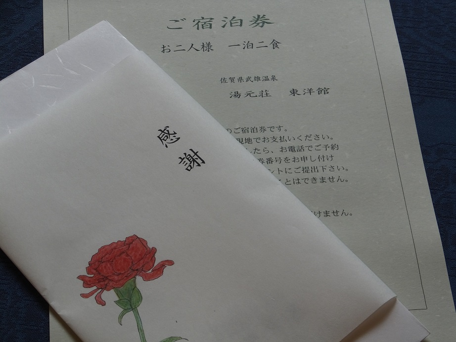 母の日のプレゼントにご宿泊券はいかがでしょう_f0040201_14183350.jpg