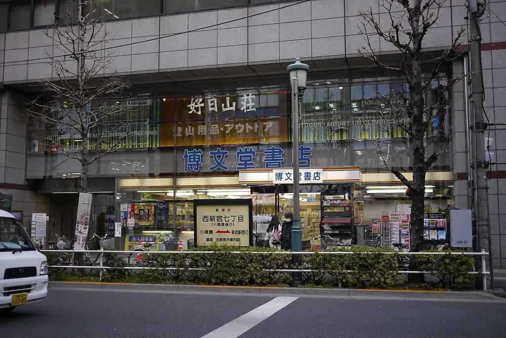 現在の西新宿の風景 博文堂書店新宿店跡地_b0042308_14411319.jpg