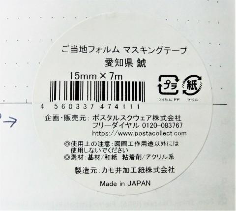 ご当地マステ〈愛知県・鯱〉。_f0220714_09272764.jpg