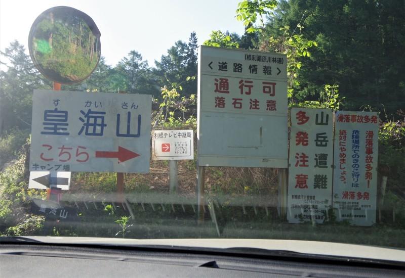 皇海山と鋸山_a0165316_20495062.jpg