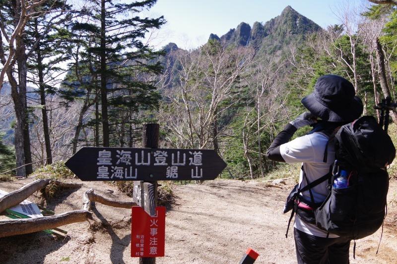 皇海山と鋸山_a0165316_21063245.jpg