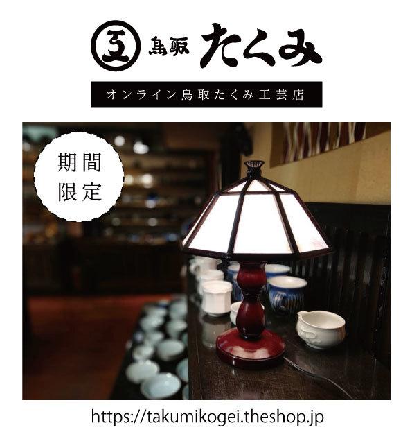 オンライン鳥取たくみ工芸店_f0197821_11042185.jpg