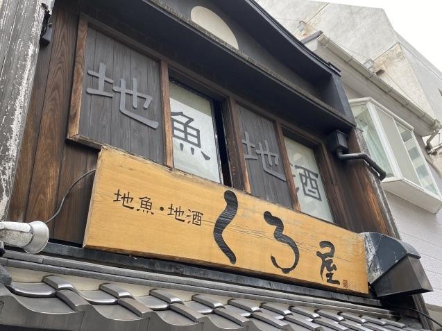 地魚・地酒 くろ屋(金沢市本町)_b0322744_15224413.jpeg