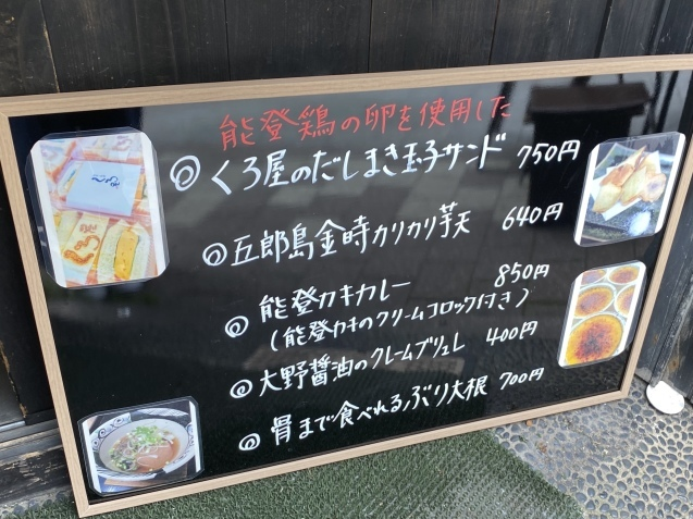 地魚・地酒 くろ屋(金沢市本町)_b0322744_15232934.jpeg