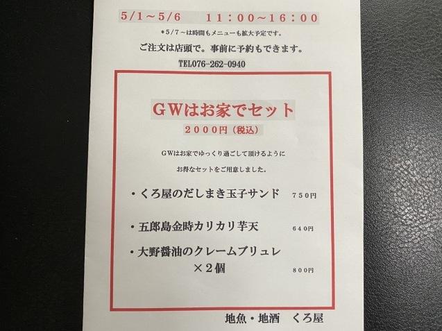 地魚・地酒 くろ屋(金沢市本町)_b0322744_15234702.jpeg