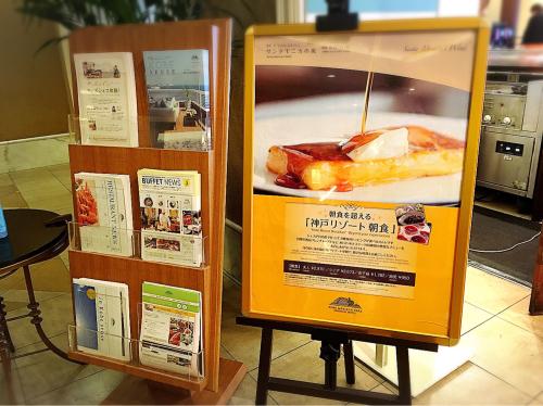 神戸メリケンパークオリエンタルホテル_e0292546_23534270.jpg