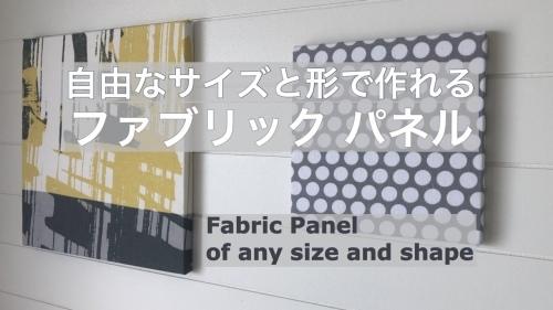 動画 「自由なサイズと形で作れる ファブリックパネル」のご紹介_e0040957_14125283.jpg