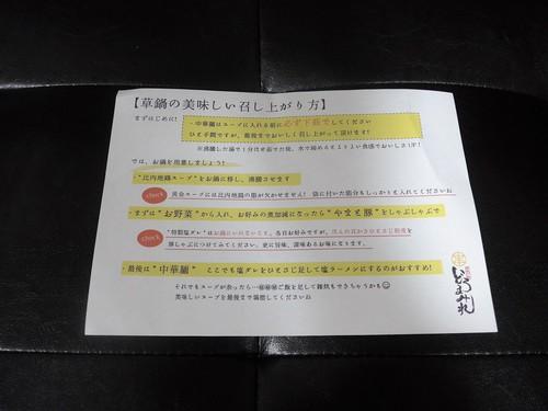 【テイクアウト情報】四谷三丁目「どろまみれ」_f0232060_11273194.jpg