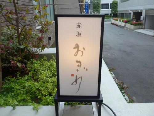 【テイクアウト情報】赤坂「赤坂おぎ乃」_f0232060_1215372.jpg