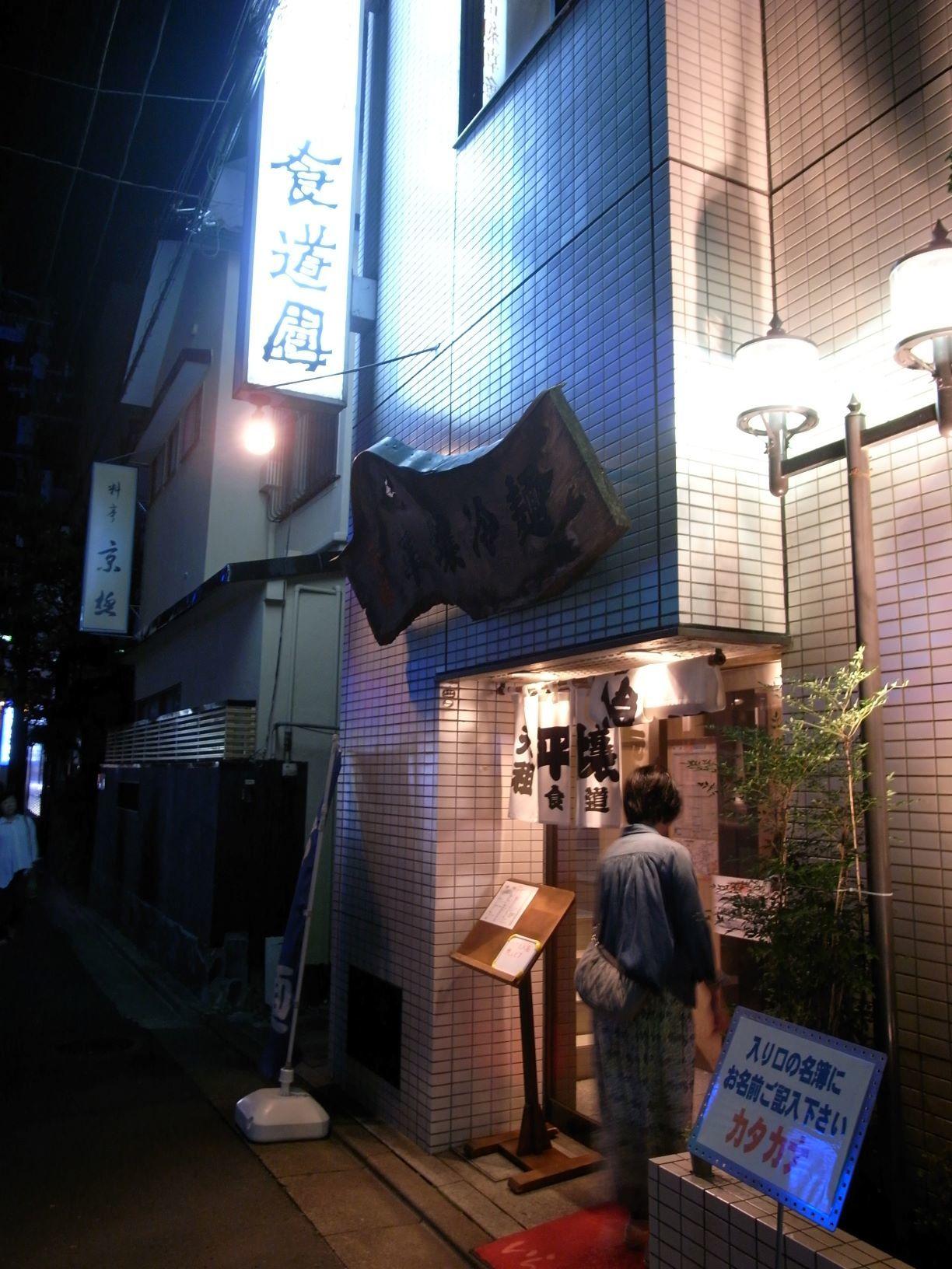 エア外食(盛岡冷麺)_d0389370_19194428.jpg