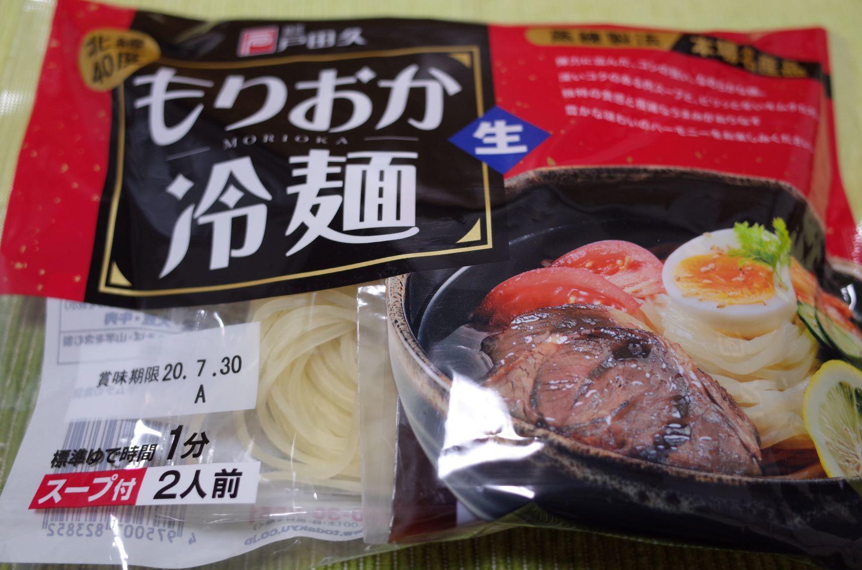 エア外食(盛岡冷麺)_d0389370_19284598.jpg