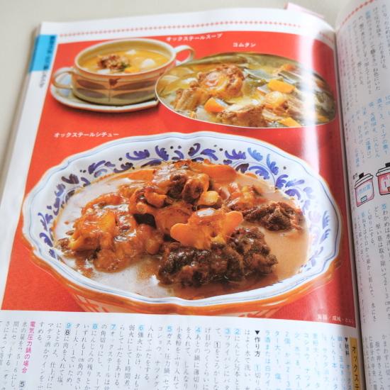 料理本リレー_c0237291_15521997.jpeg