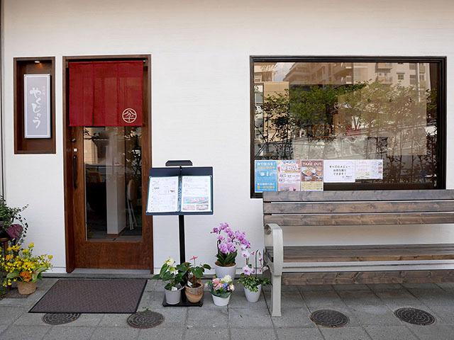 神戸市灘区桜口町|「肉料理 やくじゅう」さん 2020年4月1日オープン!_a0129705_02073402.jpg