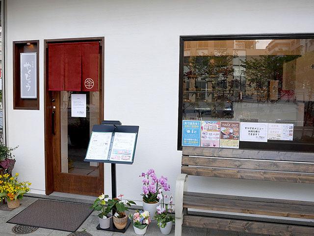 神戸市灘区桜口町|「肉料理 やくじゅう」さん 2020年4月1日オープン!_a0129705_02074096.jpg