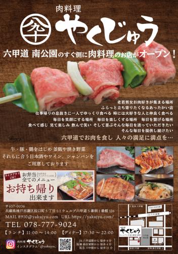 神戸市灘区桜口町|「肉料理 やくじゅう」さん 2020年4月1日オープン!_a0129705_02091594.png