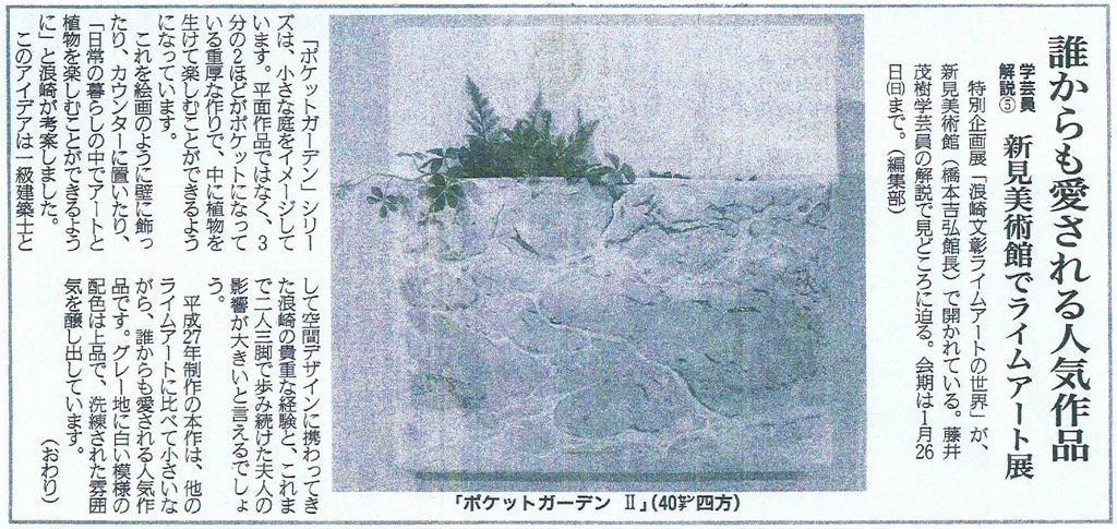 ライムアートポケットガーデンが備北民報新聞に紹介されました_e0010418_11265202.jpg