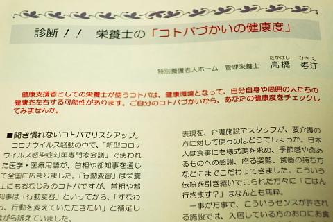 診断!! 栄養士の「コトバづかいの健康度」。_d0046025_22143213.jpg