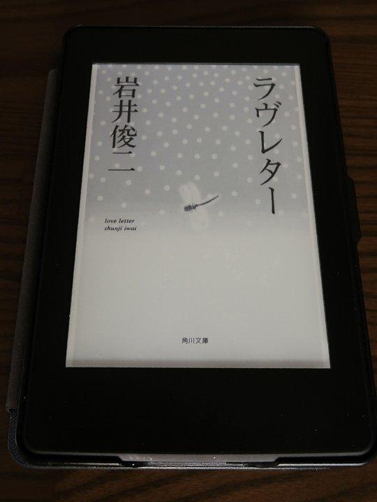 2020年5月14日 「Love  Letter」を読みました  !(^^)!_b0341140_18431082.jpg