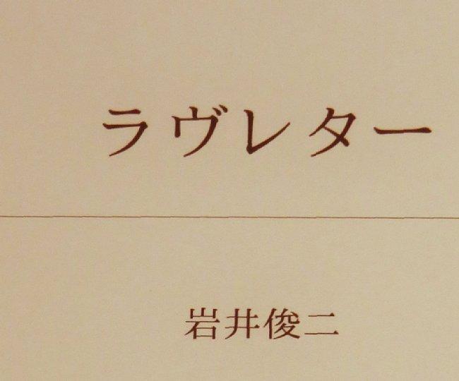 2020年5月14日 「Love  Letter」を読みました  !(^^)!_b0341140_1844153.jpg