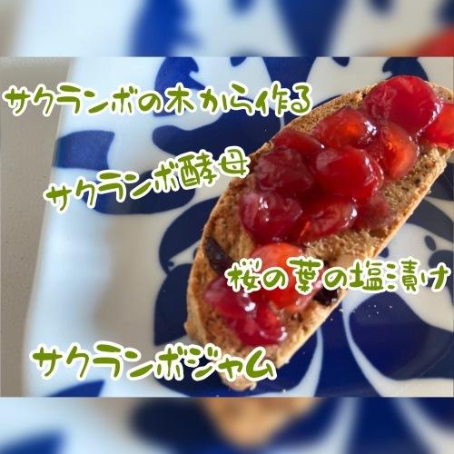 大切なお知らせ サクランボ酵母/桜の葉塩漬け/サクランボジャム_b0346442_23284337.jpeg