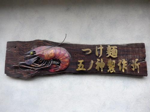 新宿「つけ麺 五ノ神製作所」へ行く。_f0232060_1284844.jpg