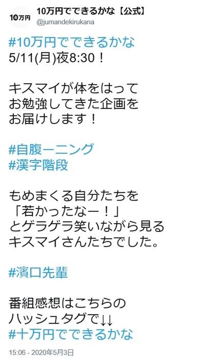 太輔 ブログ 藤ヶ谷