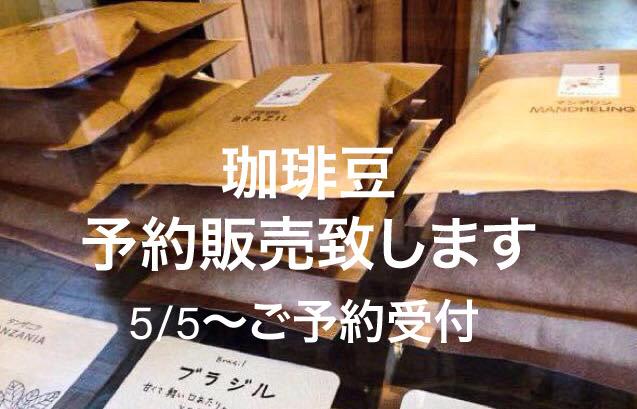 ☕️コーヒー豆販売のお知らせ_b0176381_23202036.jpg