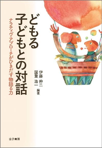 『どもる子どもとの対話』の読後感想文を掲載しています _c0191808_14030098.jpg