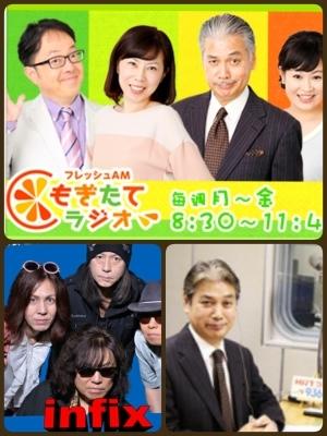 【急告】明日 MRT宮崎放送「フレッシュAMもぎたてラジオ」でOA!_b0183113_16204091.jpg