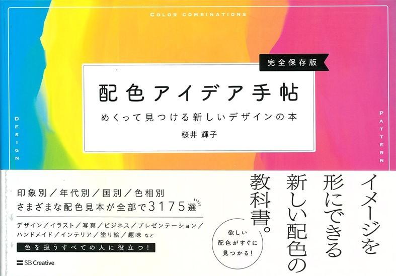 ■フェイスブックでの「7日間ブックカバー・チャレンジ」、総集編_d0190217_21025149.jpg