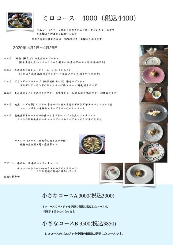 2020年4月の料理です_e0385840_19512343.jpg