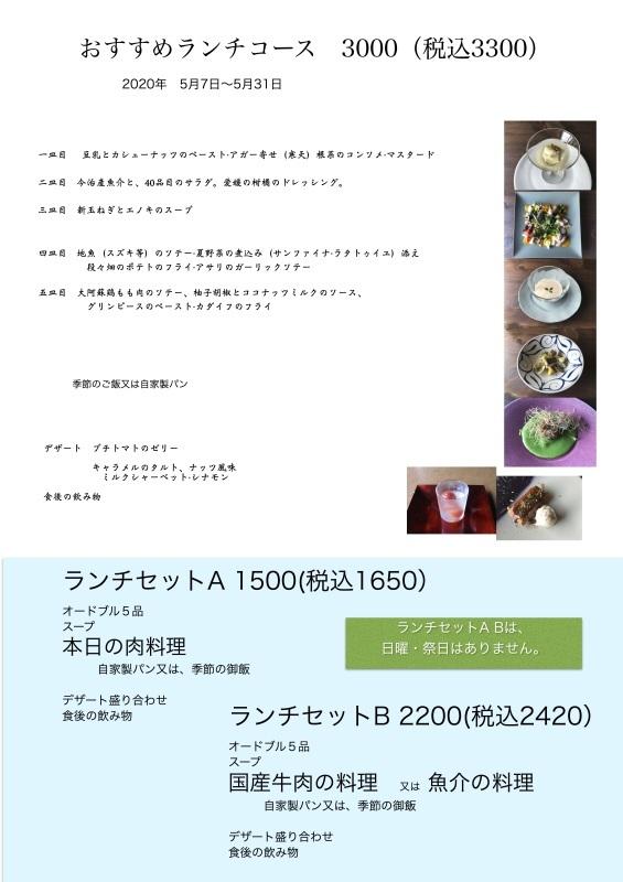 2020年5月の料理です_e0385840_19525610.jpg