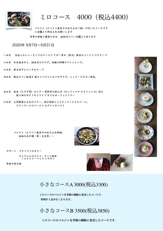 2020年5月の料理です_e0385840_19530911.jpg
