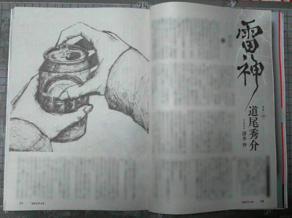週刊新潮「雷神」挿絵 第18回_b0136144_10223085.jpg