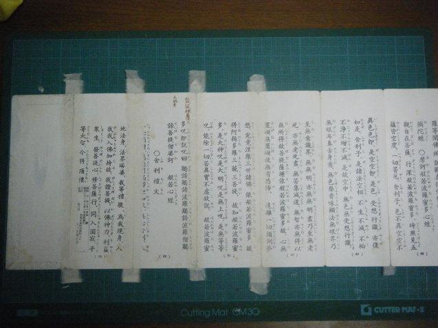 経典を修理しました。_a0330267_11304995.jpg